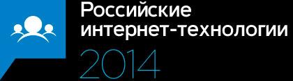 Российские интернет-технологии 2014
