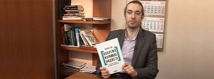 "Презентация книги Лоуренса ""Вовремя и в рамках бюджета"""