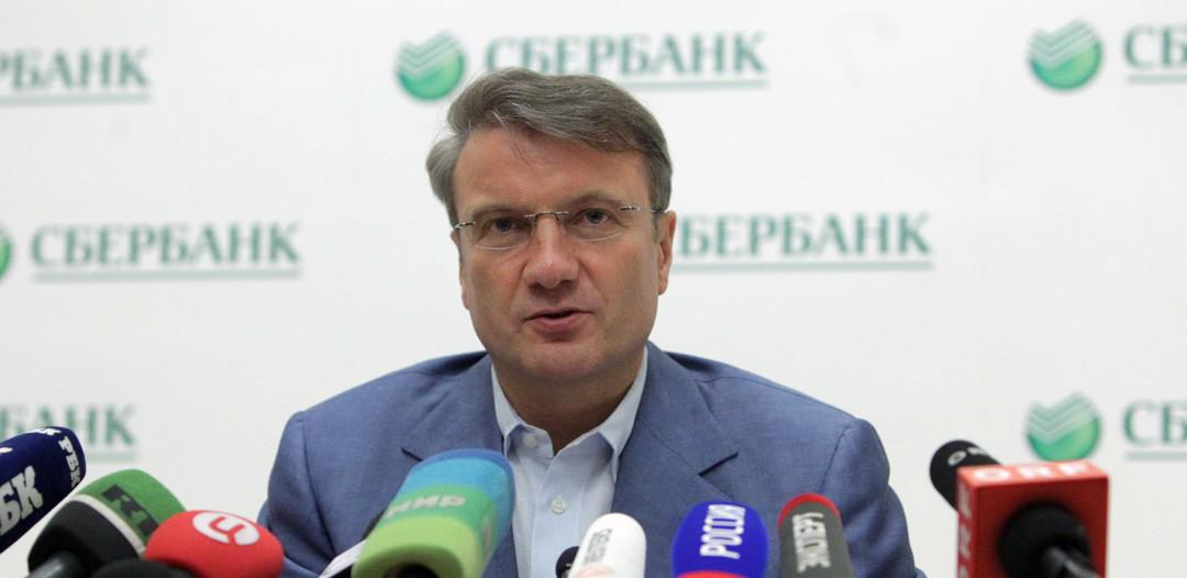 Выступление Германа Грефа на Гайдаровском форуме 2016